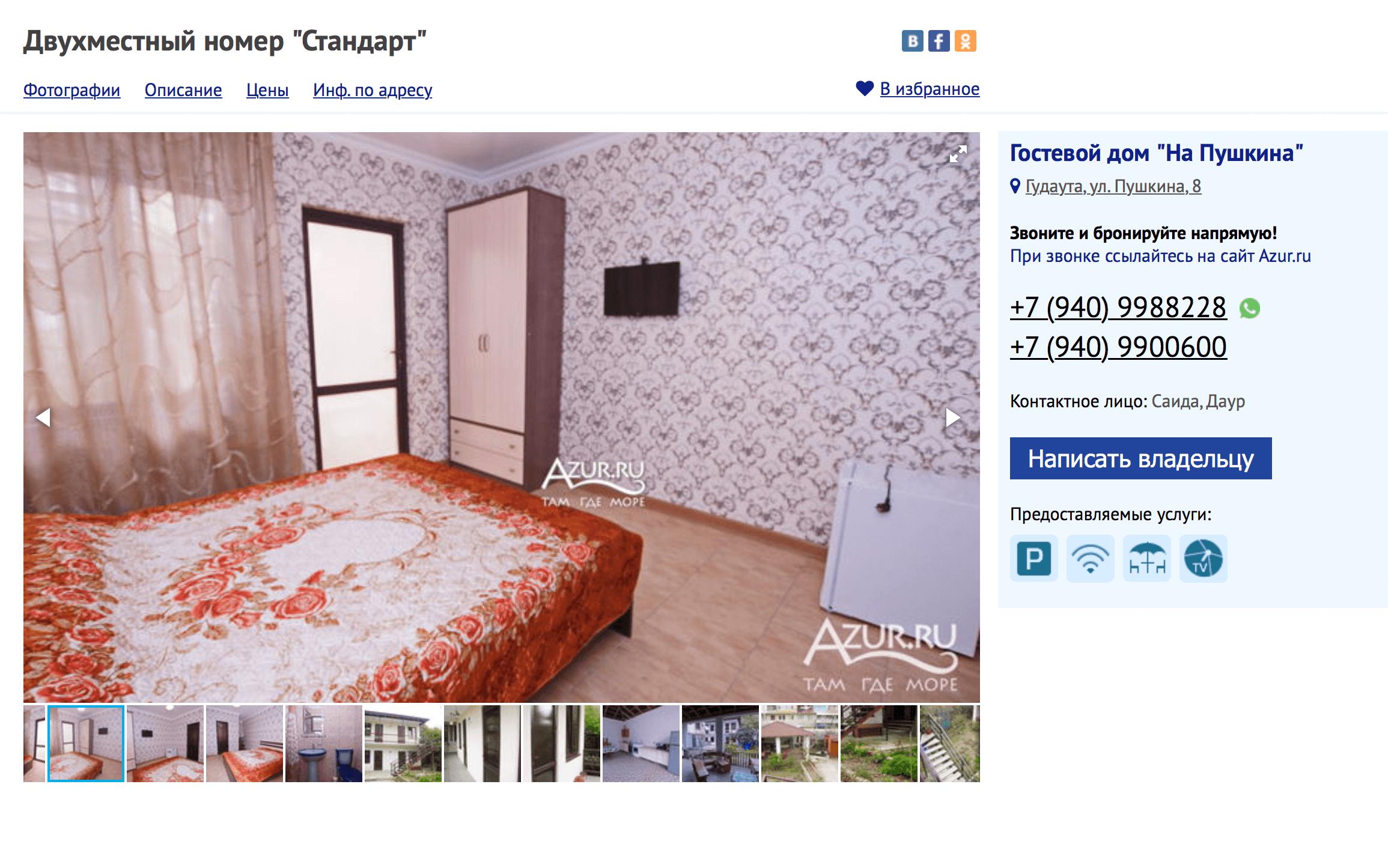 Номера в мини-отеле, в котором мы жили. Наш телевизор был немного больше. Источник: azur.ru