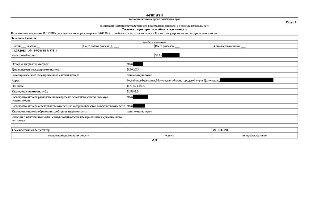 Выписка из Единого государственного реестра прав на недвижимость, где указан новый собственник