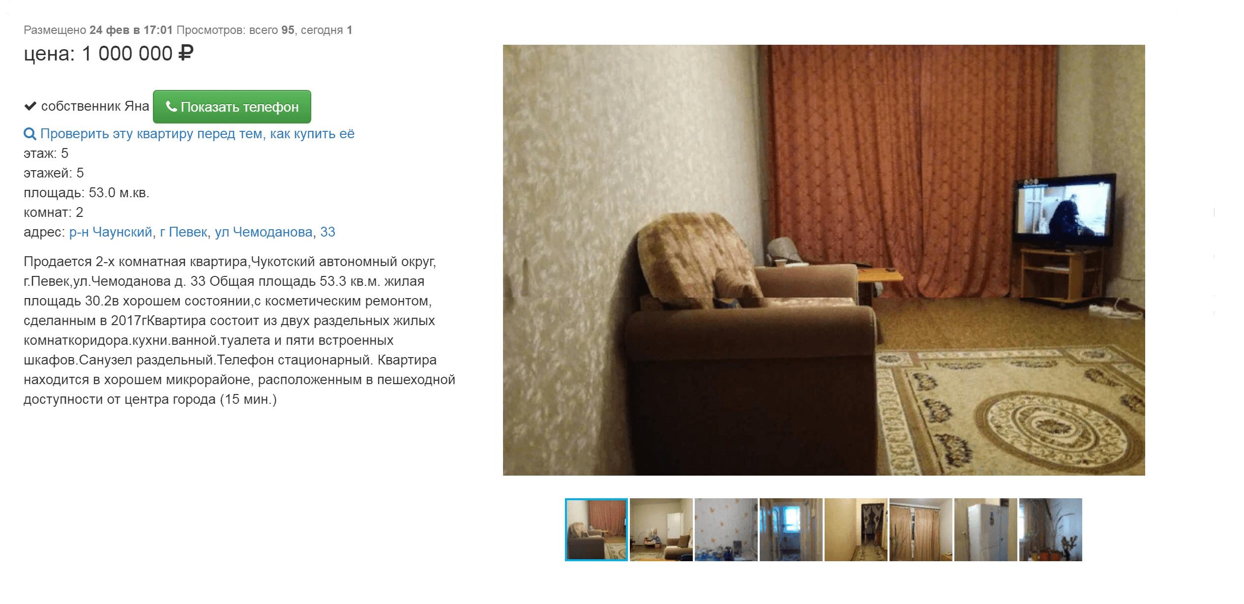 Эта двухкомнатная квартира с ремонтом стоит всего 1 000 000 р.. Ее продают с февраля 2018 года