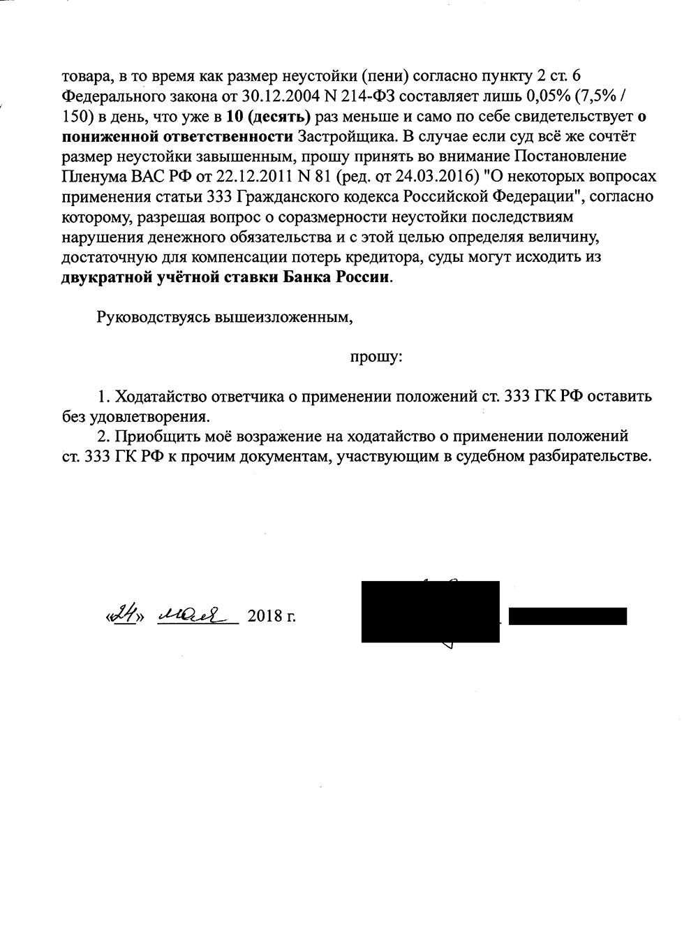 Возражение на ходатайство о снижении неустойки с указанием позиции Верховного Суда РФ