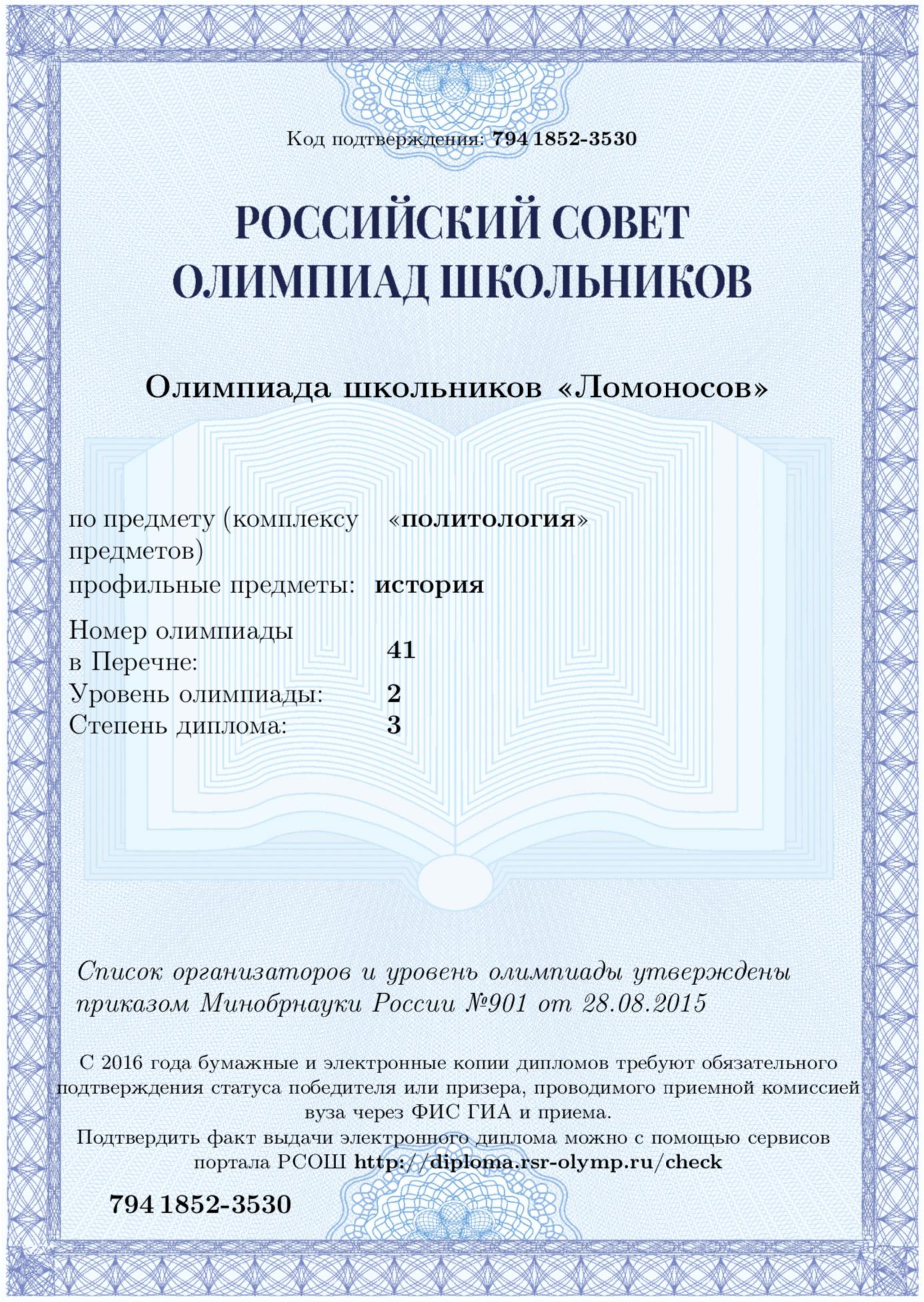 Льготами этого диплома я не воспользовалась. В НИУВШЭ не принимали эту олимпиаду в 2016году