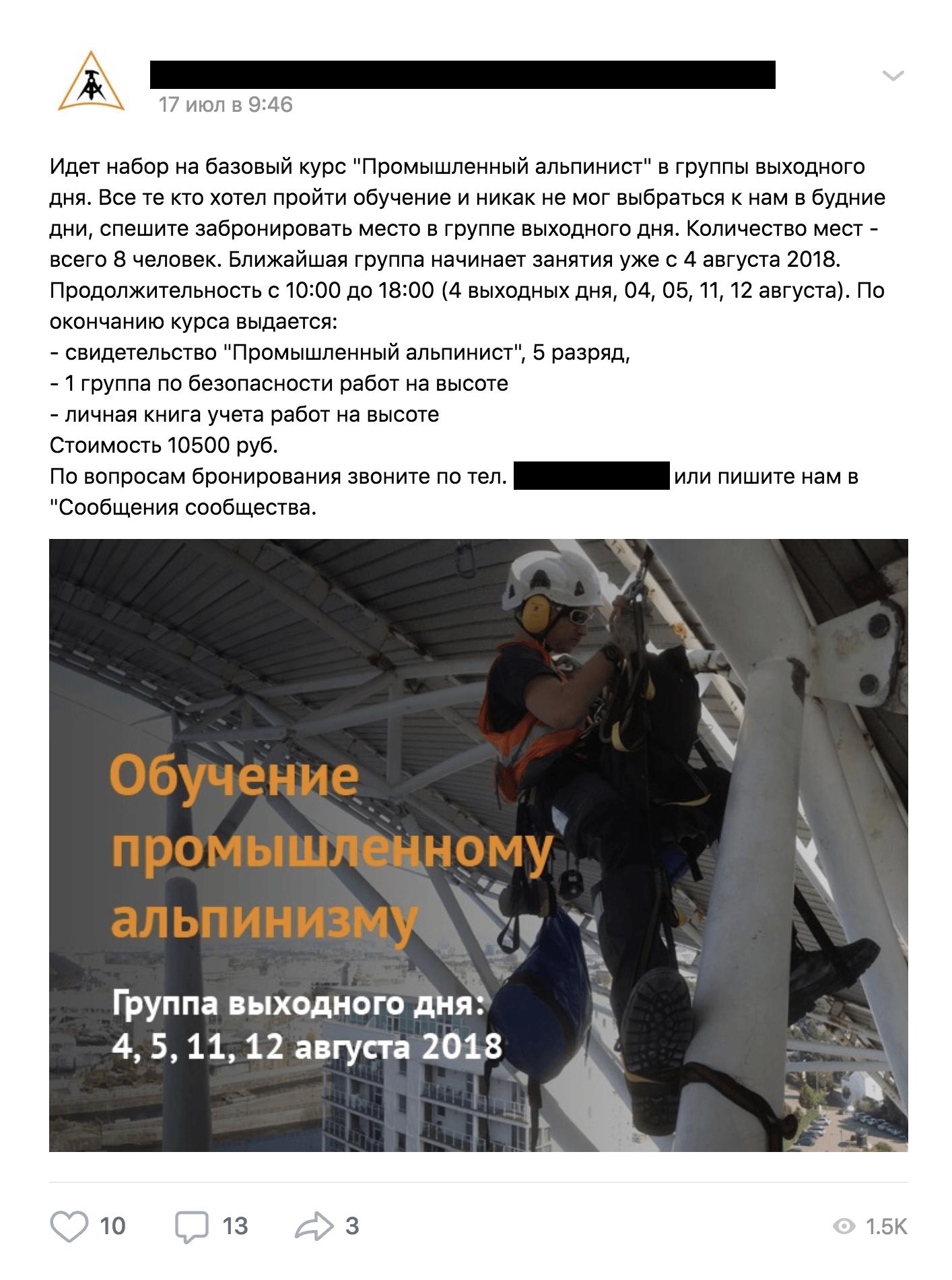 Объявление о наборе на курсы, занимаются 4 дня, стоит 10 500<span class=ruble>Р</span>