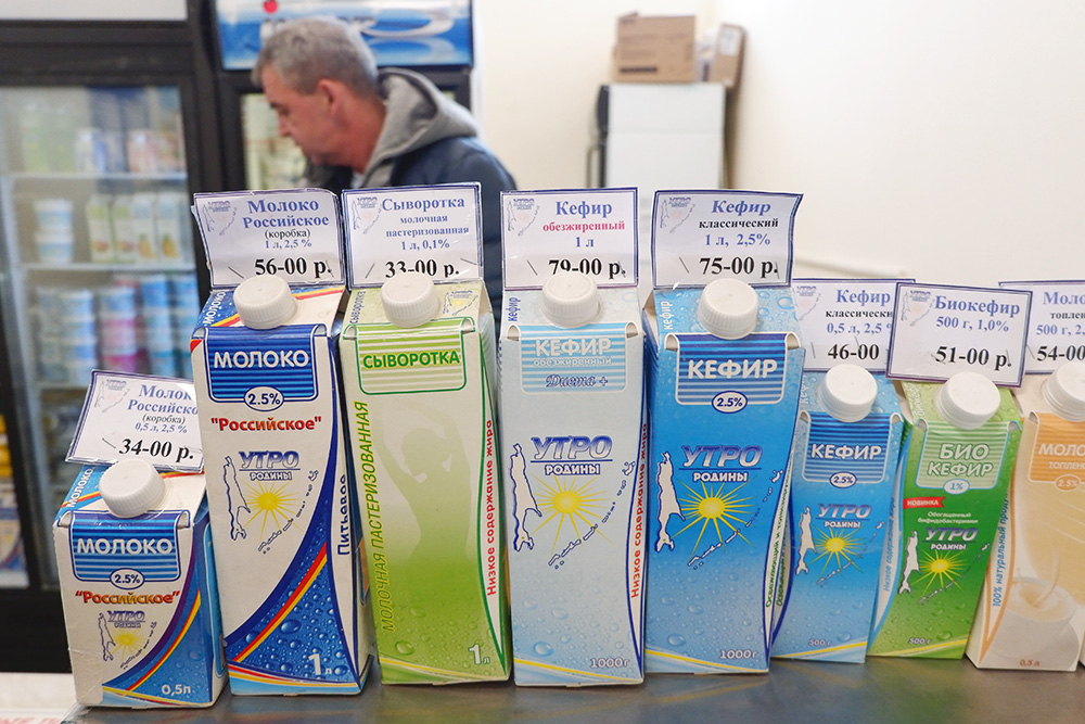 Продукция молочного комбината «Южно-Сахалинский»