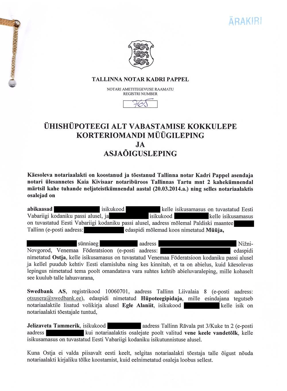 Титульный лист договора. В тексте упоминается банк-залогодержатель и переводчик, отвечающий заправильный перевод договора