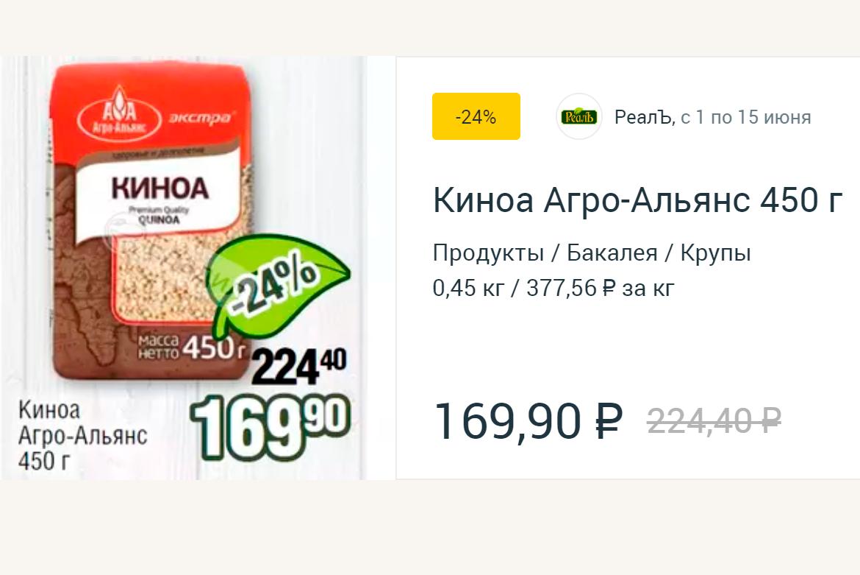 377,6<span class=ruble>Р</span> за килограмм крупы — тоже недешево, однако по карману ударит не так сильно