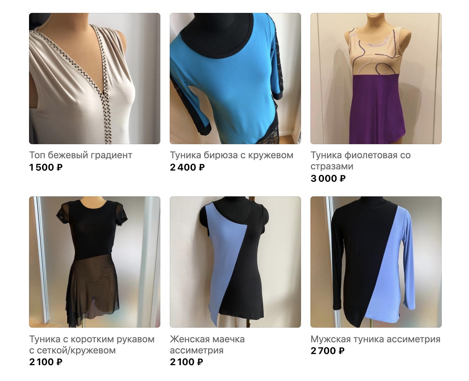 Цены на танцевальную одежду в специализированной группе во Вконтакте