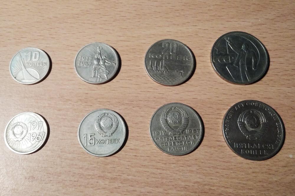 Юбилейные монеты 1967&nbsp;года достоинством 10, 15, 20 и 50&nbsp;копеек. Аверс — сверху, реверс — снизу. Их цена всего около 100<span class=ruble>Р</span> за штуку