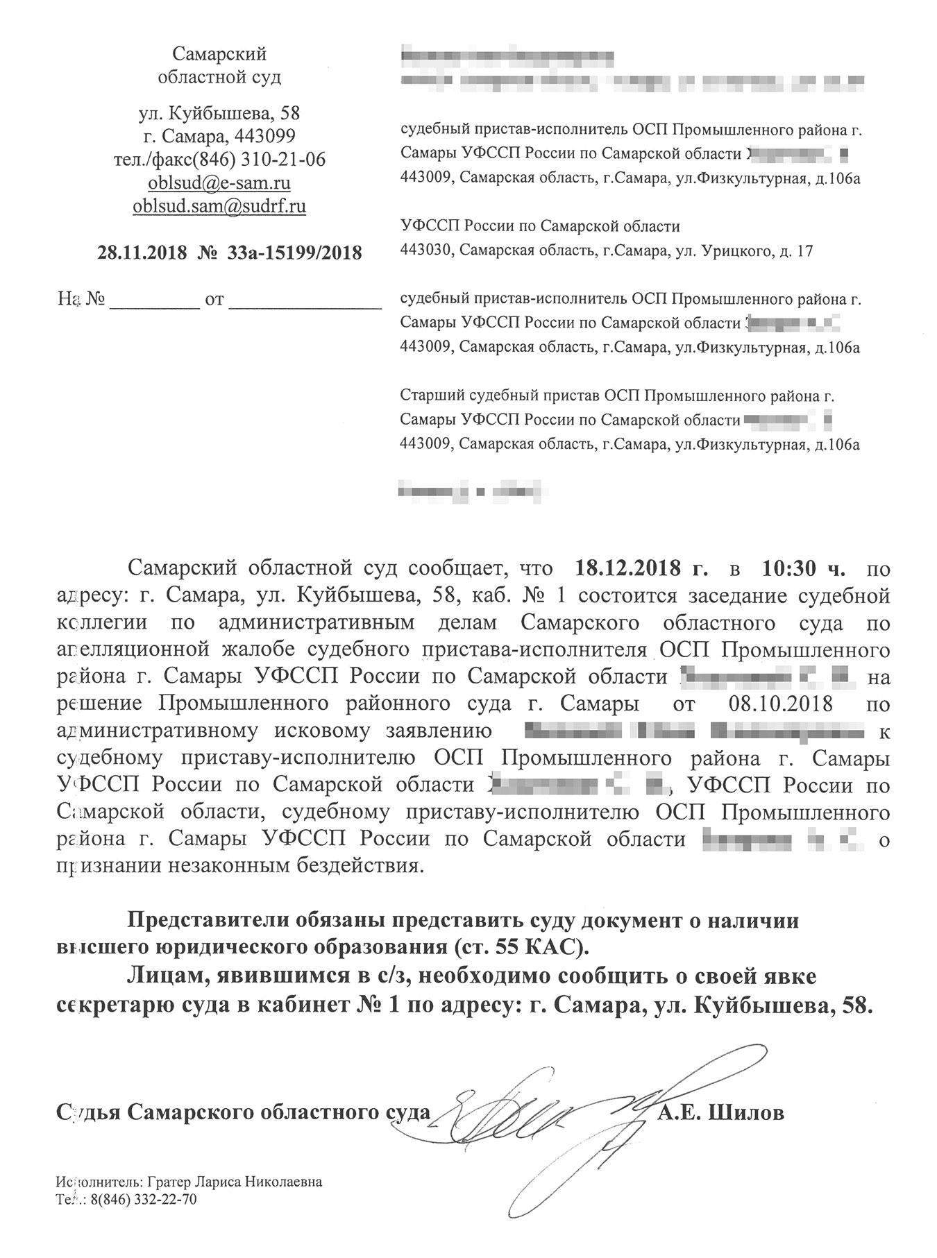 Областной суд уведомил Юлию, что будет рассматривать апелляционную жалобу 18декабря 2018года