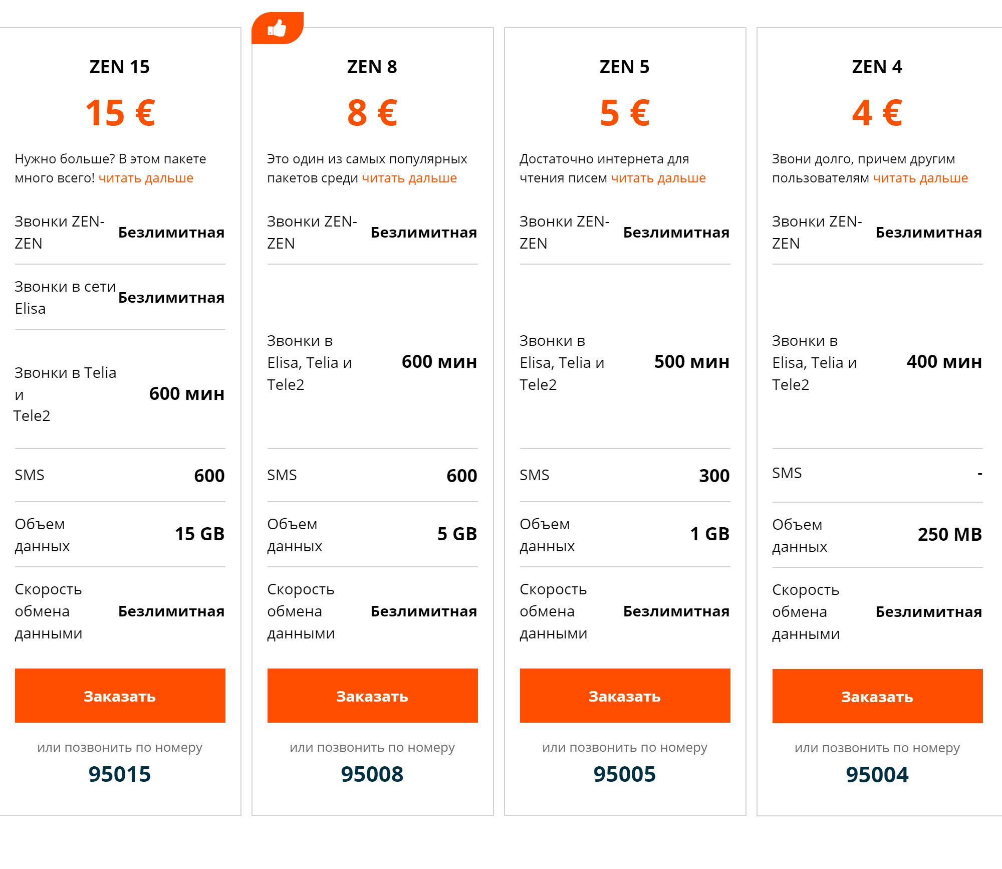 Сотовый оператор Zen работает только в Эстонии, но зато и цены у него чуть более щадящие