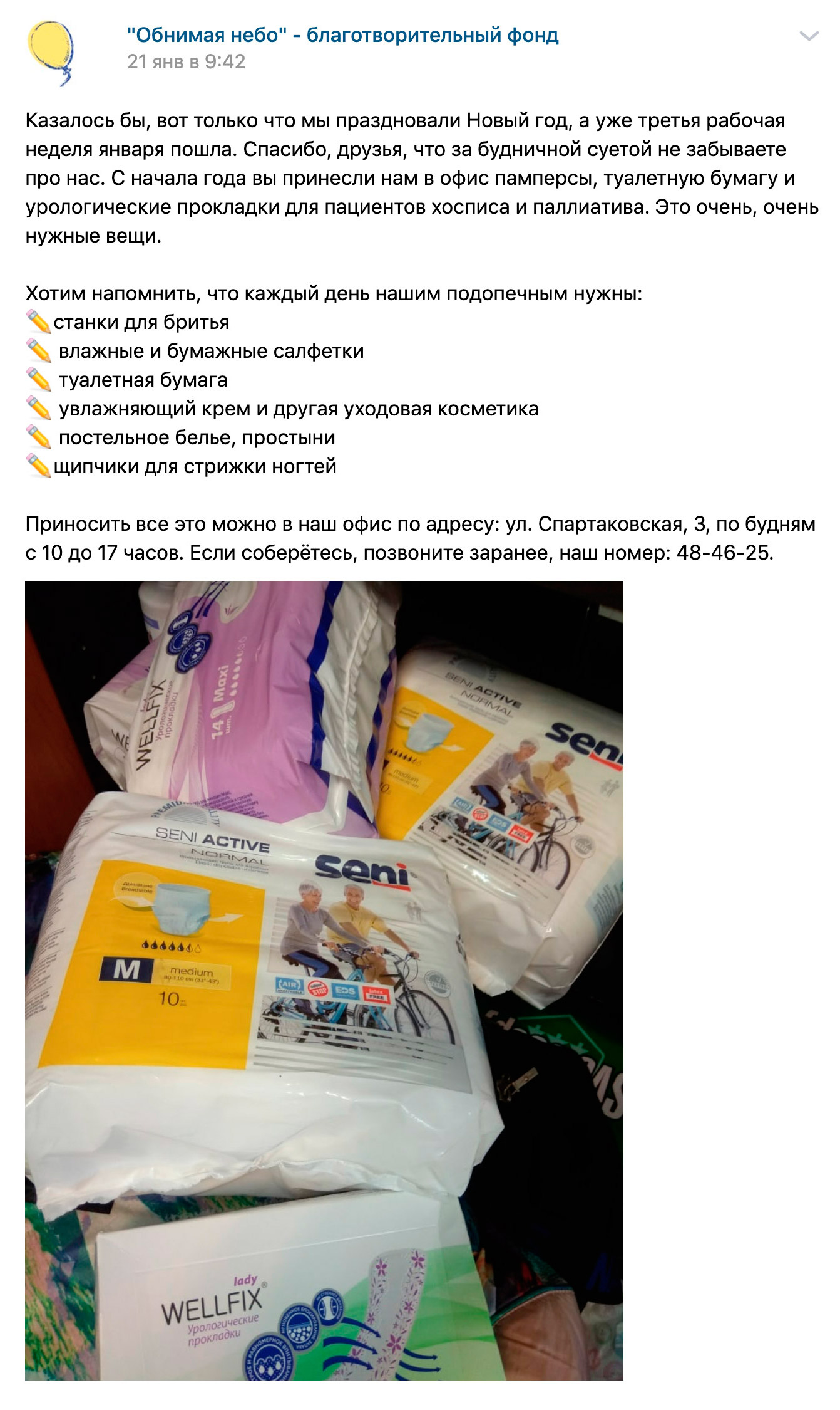 Еще в Омске средства гигиены принимают и раздают в фонде паллиативной помощи «Обнимая небо»