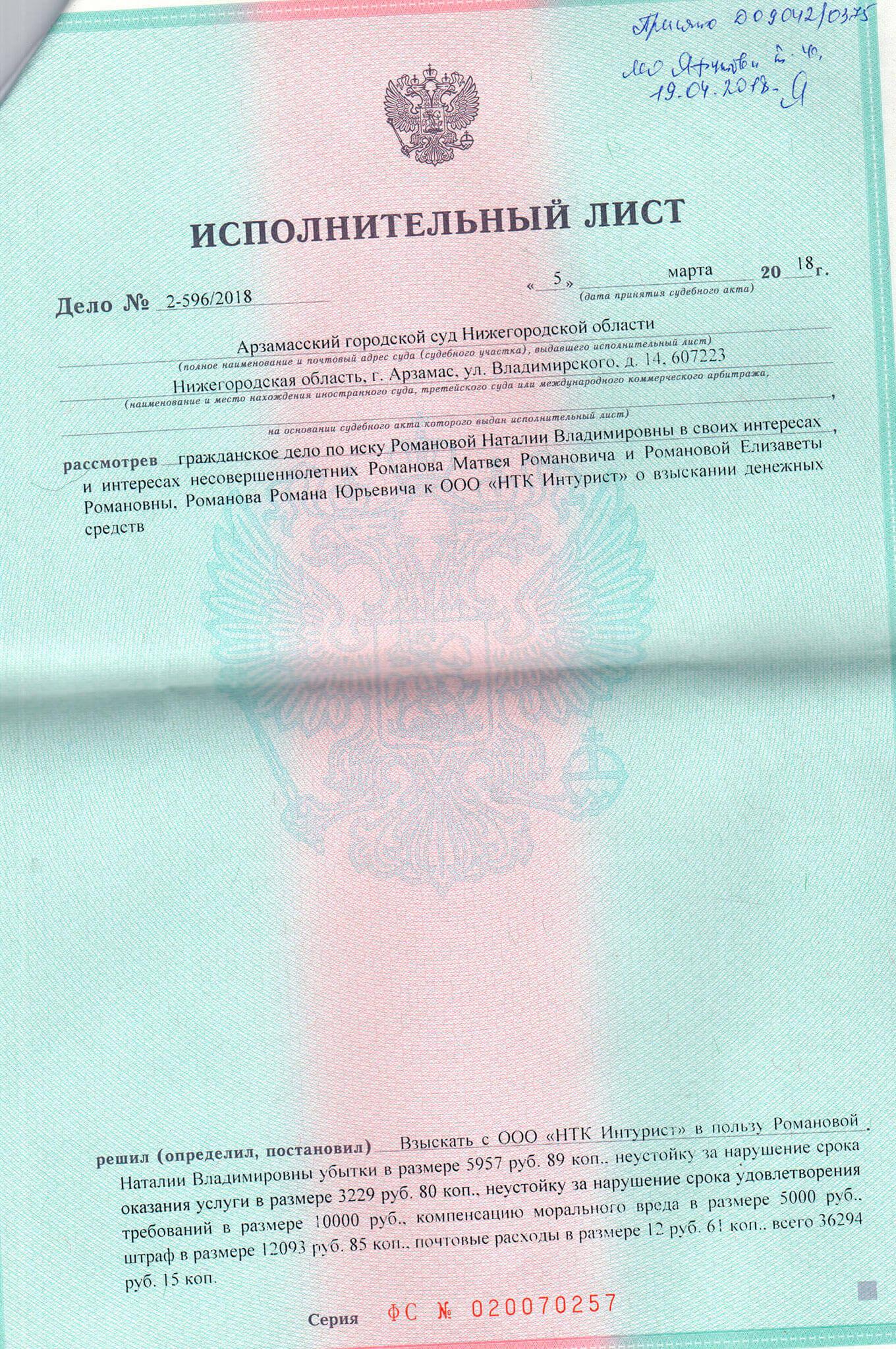 Исполнительный лист на мое имя с отметкой об исполнении