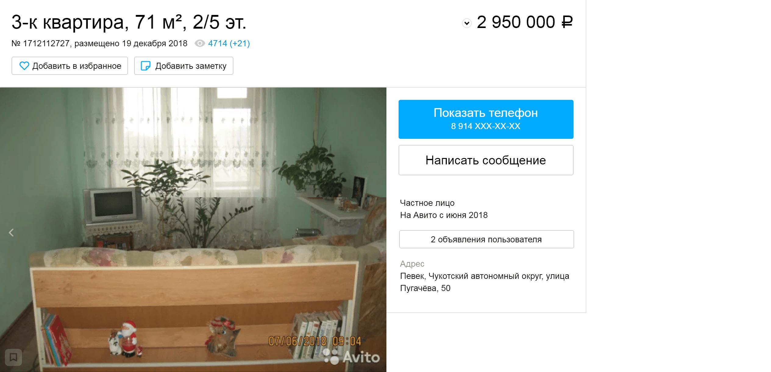 Трешка за 3 млн рублей. Объявление появилось в декабре 2018 года