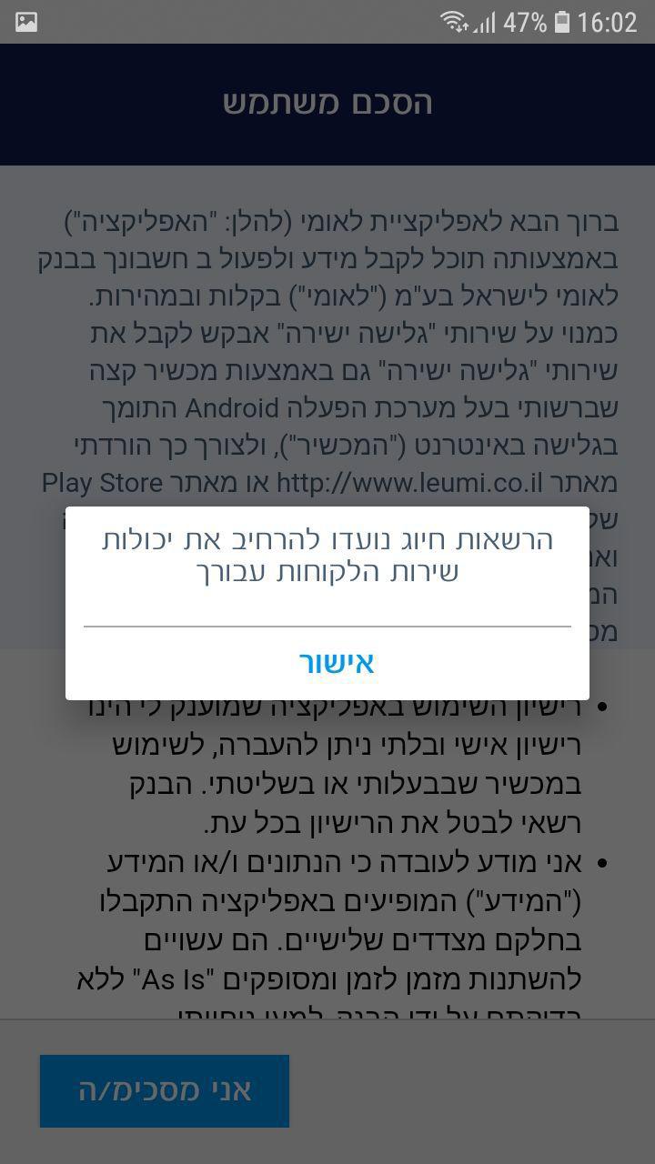 Мобильное приложение банка «Леуми»