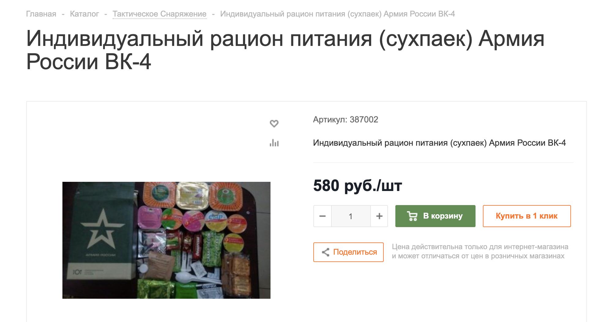 Сухпаек в интернет-магазине Savay, консервы в разрешенной мягкой упаковке