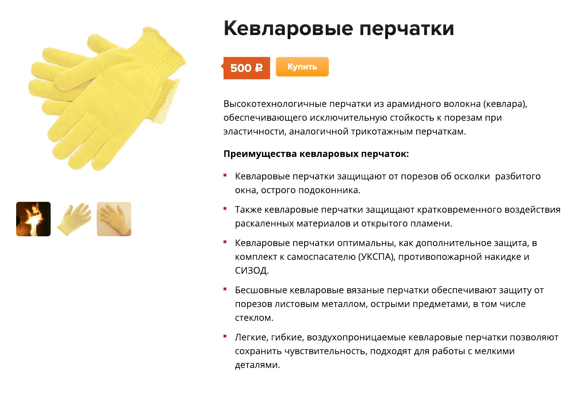 Кевларовой перчаткой удобно переворачивать поленья в костре и снимать котелки с огня