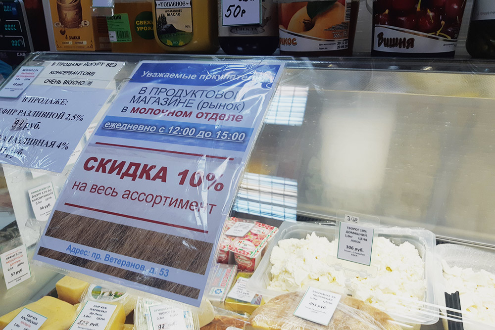 В небольшом отделе на рынке продаются творог, сыр, сметана и прочие молочные продукты на развес. В свою бутылку я покупаю ряженку, кефир и молоко