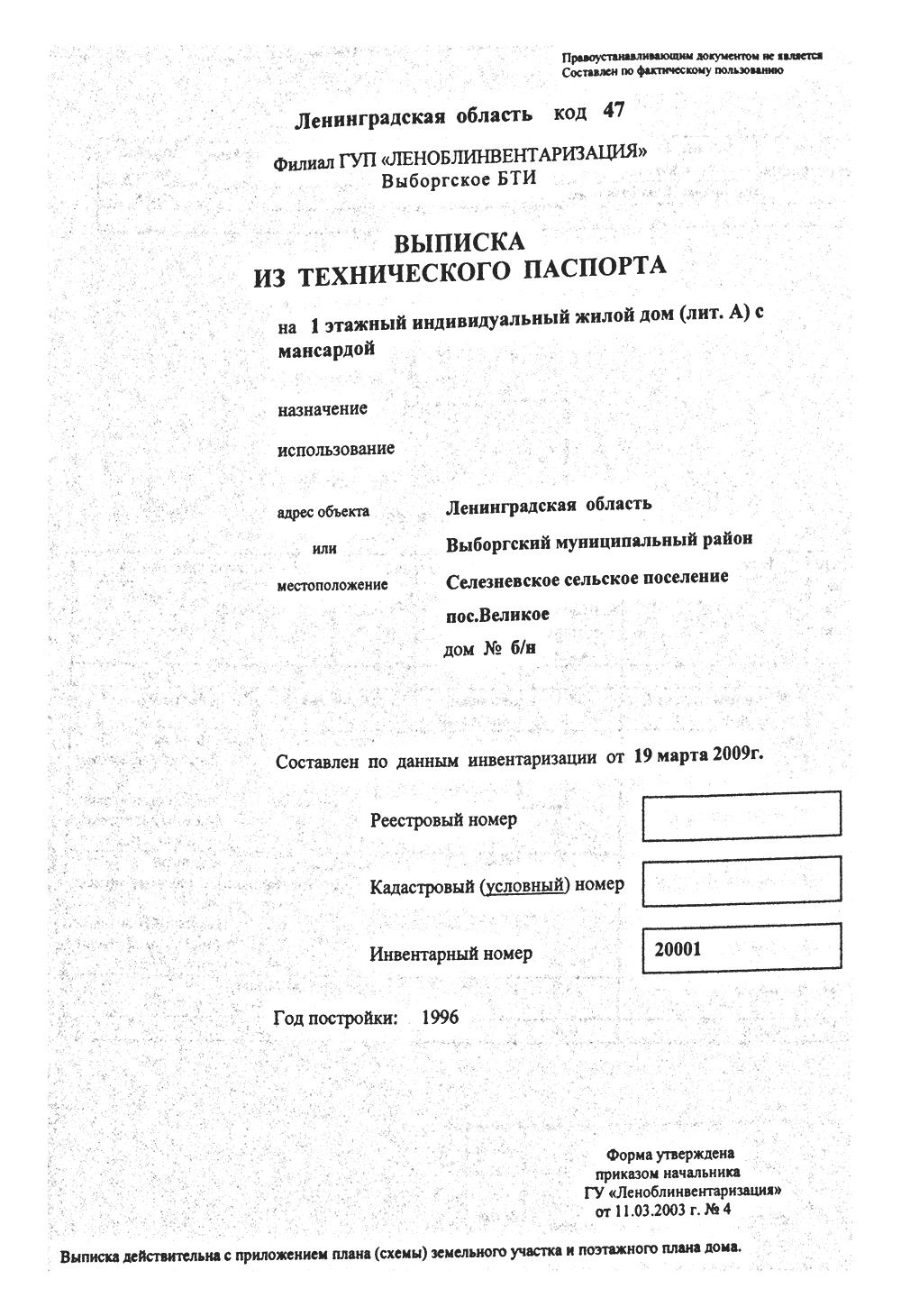 В техническом паспорте дома есть вся информация про строение. На первой странице написано, что наш дом был построен в 1996 году