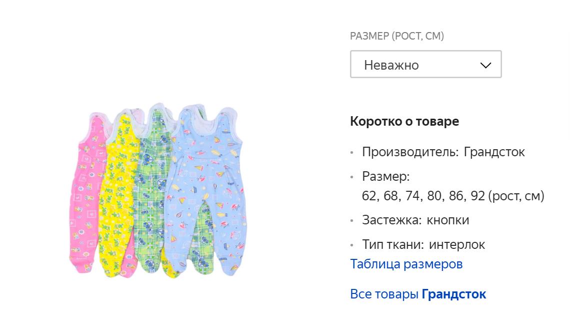 Ползунки можно надевать на голое тело, а можно — на кофту или распашонку. Источник: «Яндекс-маркет»