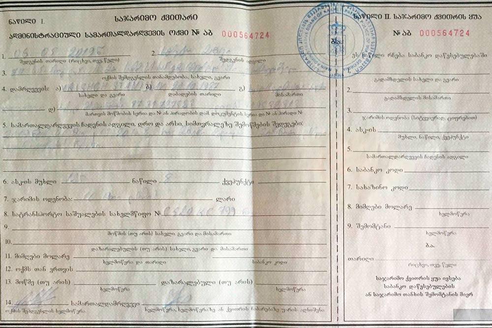 В грузинском банке оплатить штрафы мы не смогли, привезли домой и оплатили из России