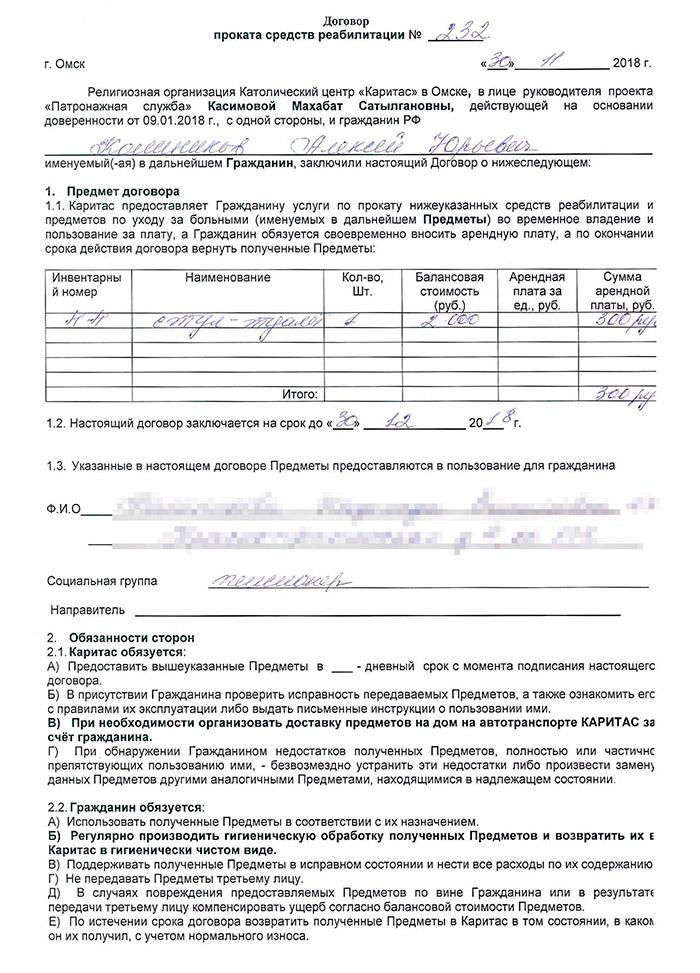 Услуги общественников полностью официальны: со мной заключили договор проката, выдали квитанции, чеки, акты приема-передачи и возврата ТСР