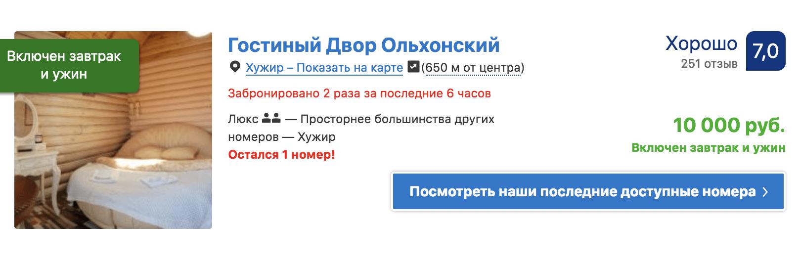 Есть и варианты класса люкс с видом на озеро за 10 000<span class=ruble>Р</span> за ночь