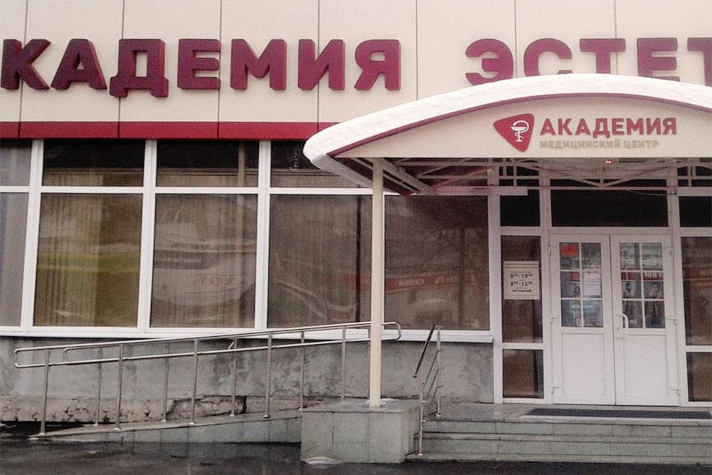 В Ульяновске целых 9 филиалов частного медицинского центра «Академия». УЗИ стоит 650—1250<span class=ruble>Р</span>, МРТ — от 3000<span class=ruble>Р</span>