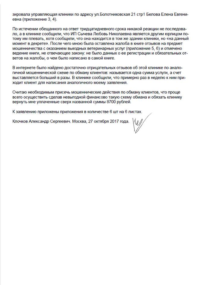 Заявление в следственный комитет с жалобой на мошенничество с юрлицами