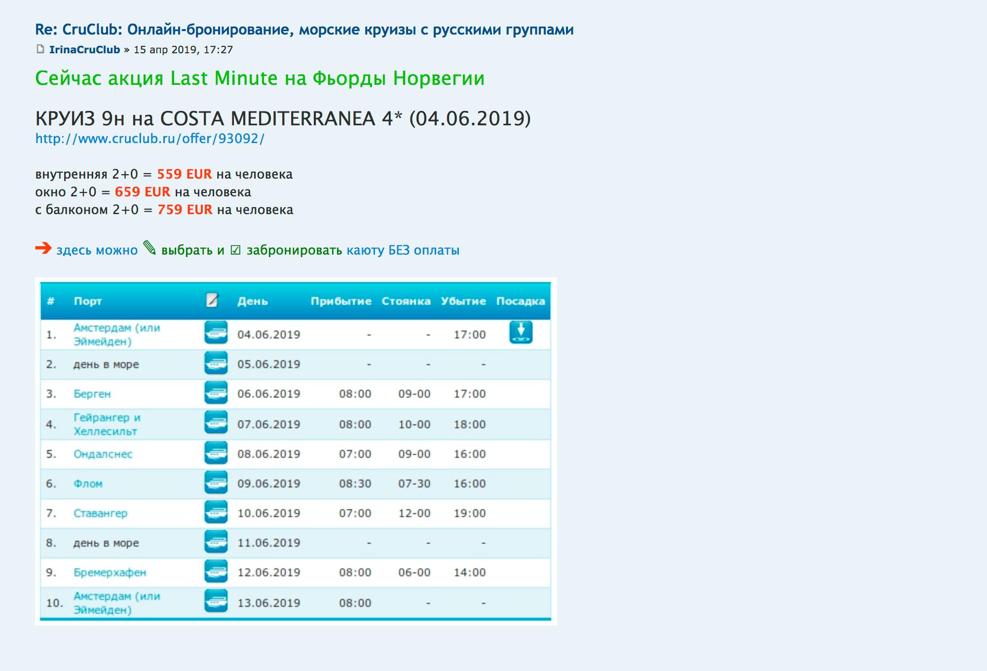 Горящий круиз по фьордам стоит 1118€ (79 378рублей) на двоих. Стандартная цена — в два раза выше