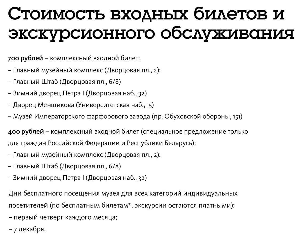 Цены на входные билеты с официального сайта музея «Эрмитаж»