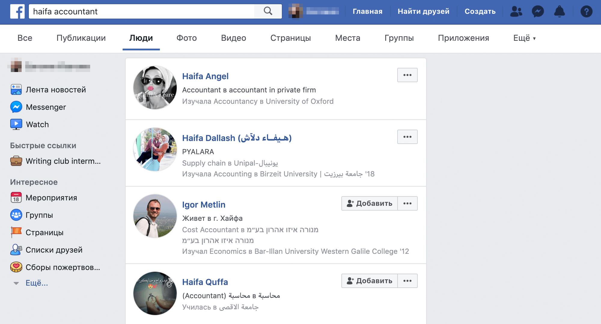 Бухгалтера ищут через Фейсбук, сарафанное радио или Гугл. Именно в таком порядке