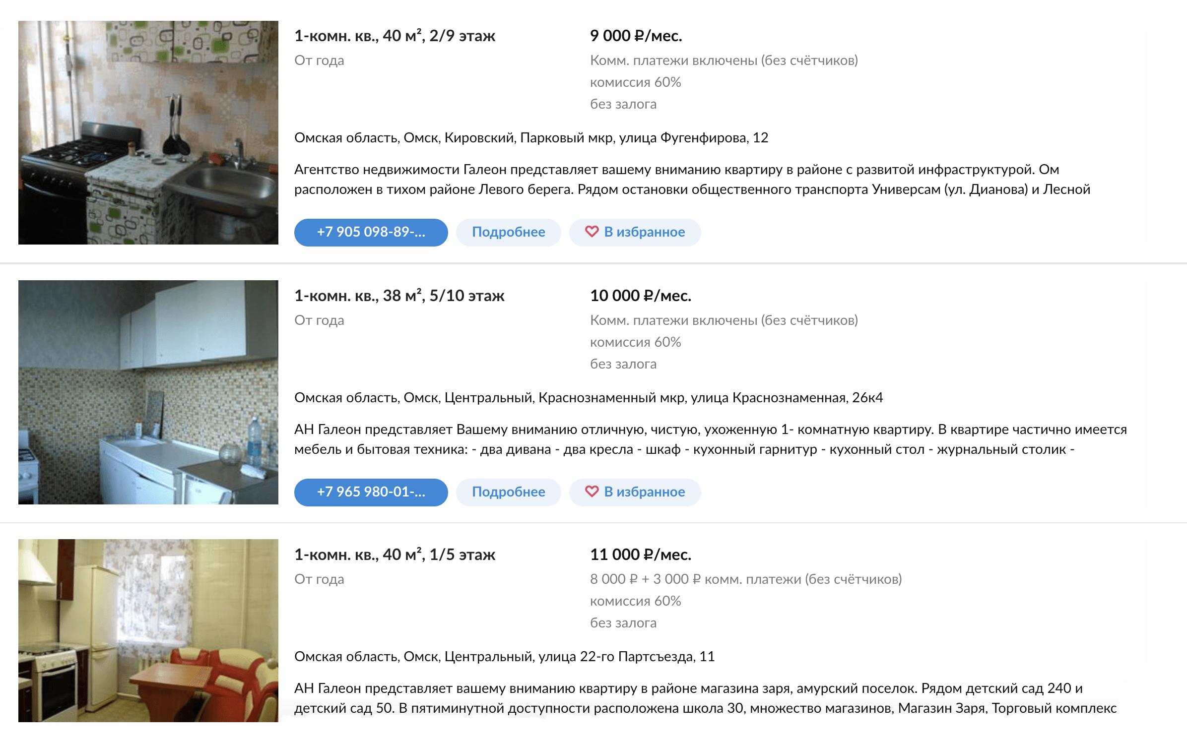 Подборка предложений аренды однокомнатных квартир. Цены не превышают 11 000 рублей с коммуналкой