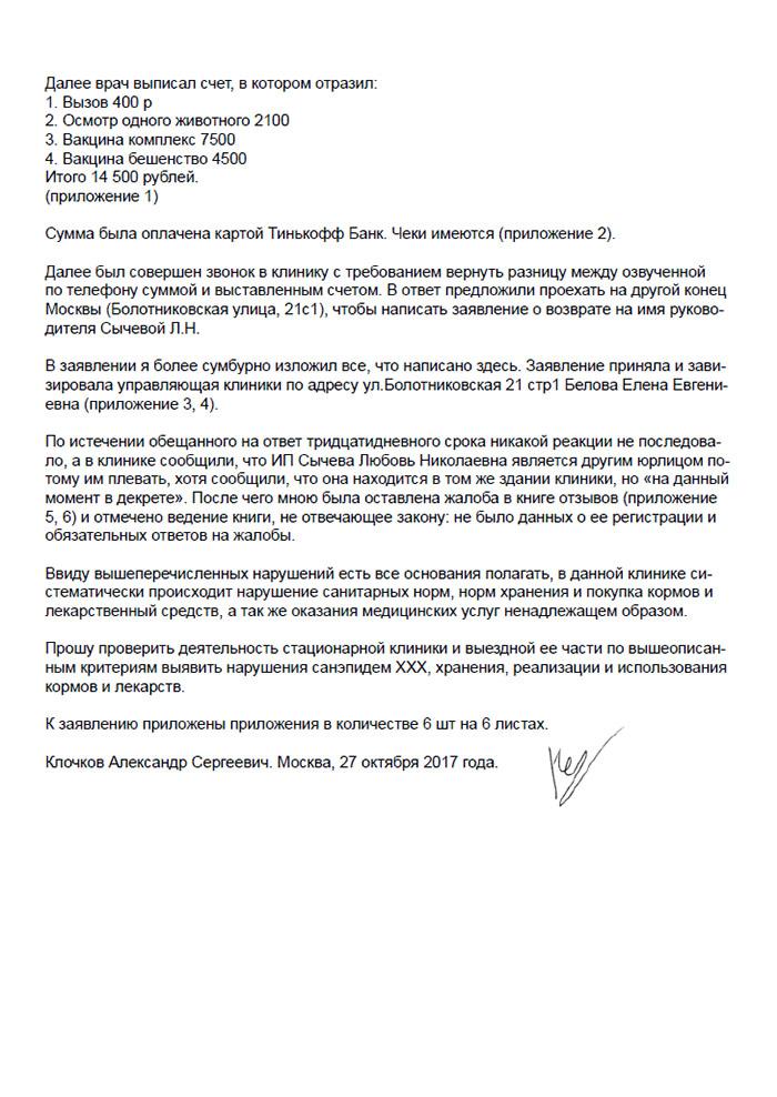 Заявление в следственный комитет с жалобой на мошенничество выездной бригады