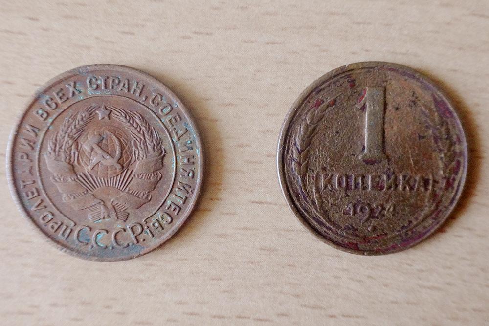 1&nbsp;копейка 1924&nbsp;года. Цена по каталогу — 200<span class=ruble>Р</span>. Но эта монета с заметными повреждениями и ржавчиной, поэтому стоит она меньше. Я бы оценил ее примерно в 70<span class=ruble>Р</span>