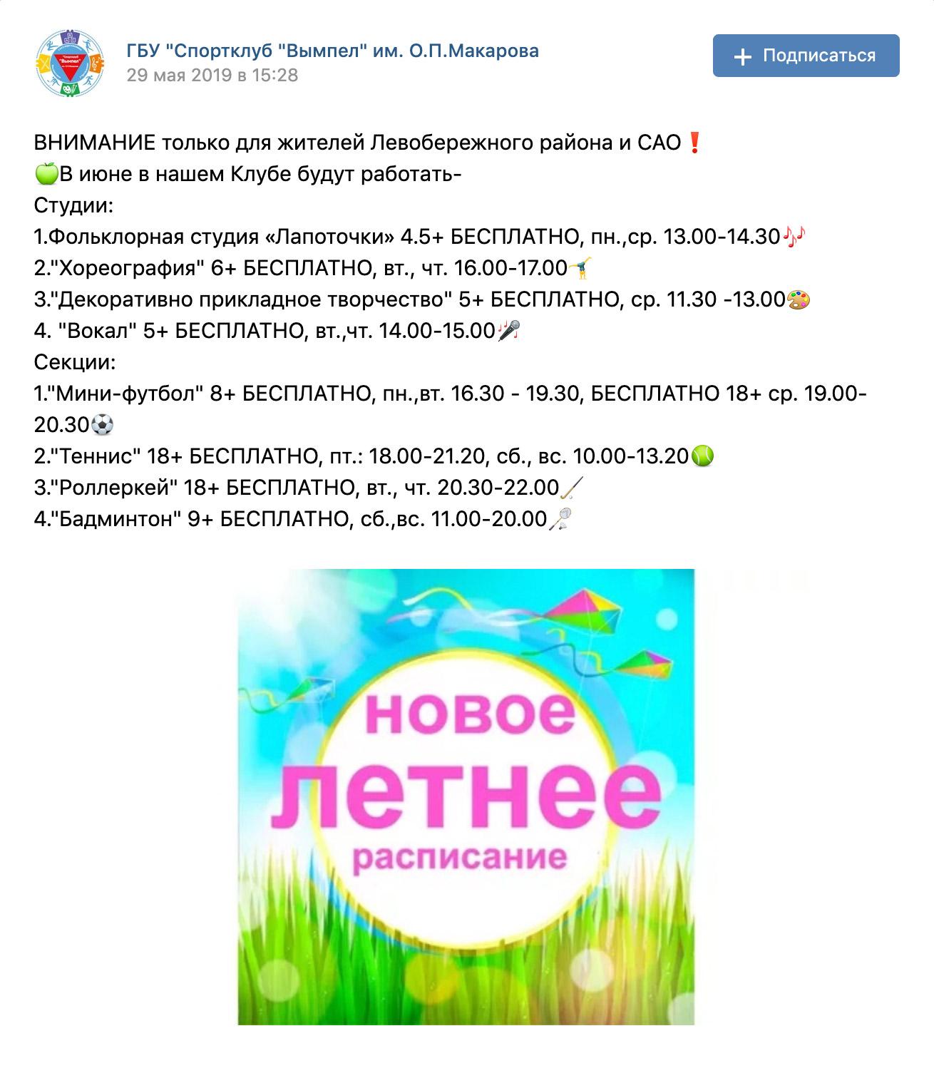 Афиша бесплатных занятий в районном спортклубе на странице во Вконтакте
