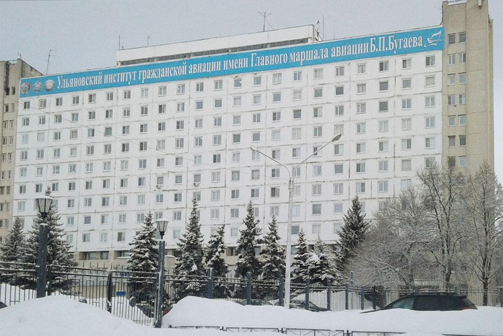 Институт гражданской авиации — тут готовят пилотов. Обучение в нем самое дорогое — от 162 570<span class=ruble>Р</span> в год