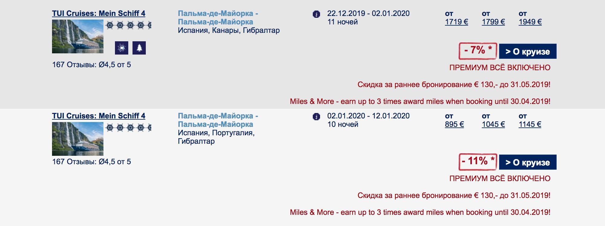 Встреча Нового года на борту обойдется в два раза дороже, чем круиз, который начинается 2 января