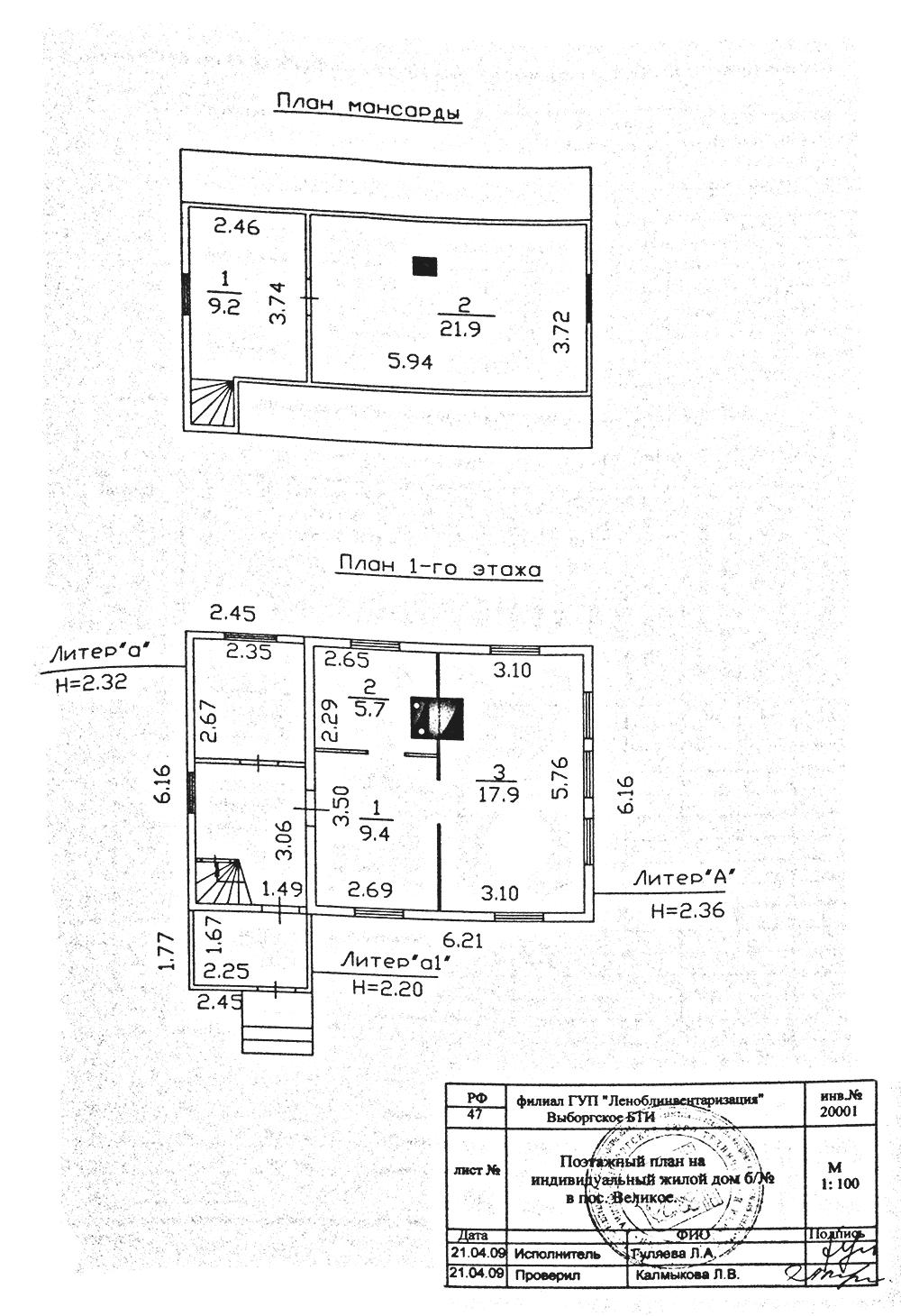 Планировка нашего дома согласована с государством