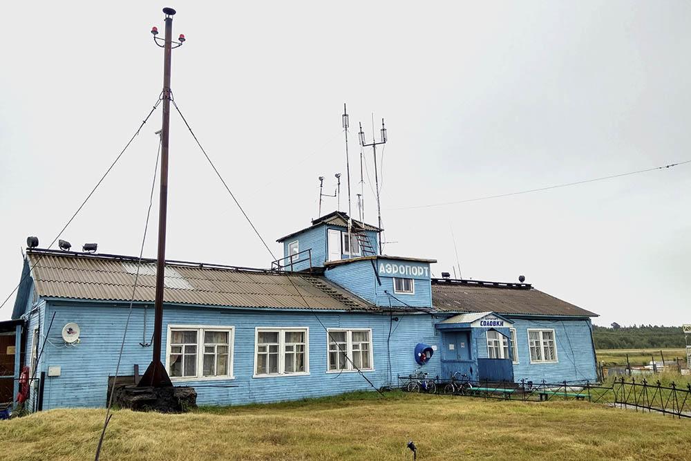 Аэропорт Соловки. Фото: Аня Красильникова