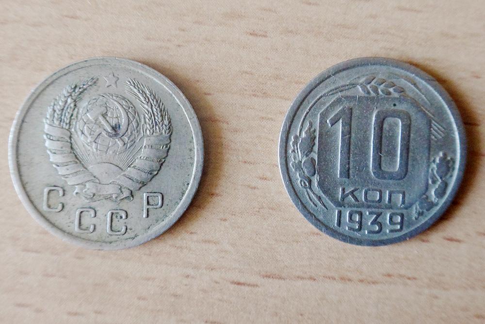 10&nbsp;копеек 1939&nbsp;года. Цена по каталогу — 300<span class=ruble>Р</span>. Монета немного грязная, но повреждений нет