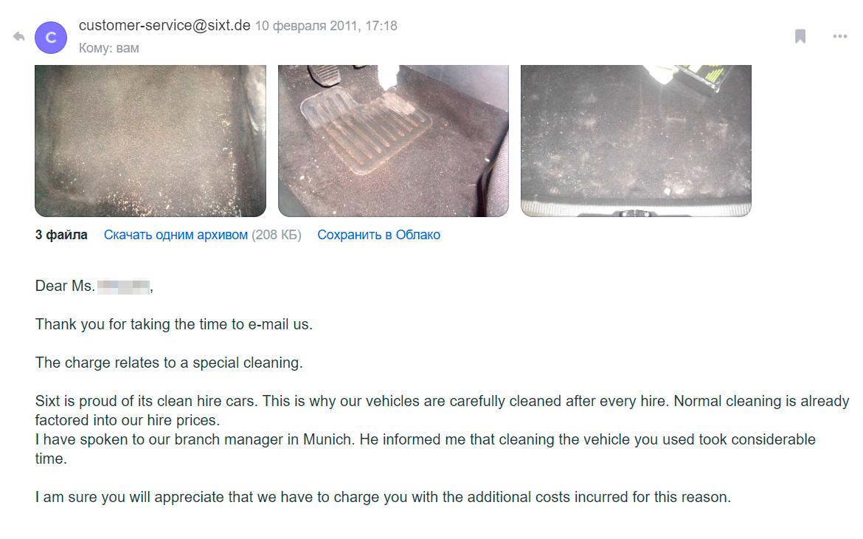 Ответ от «Сикста» пронеобходимость проведения специальной чистки салона. Из-за въевшейся гравийной крошки пришлось делать «дополнительную чистку салона»