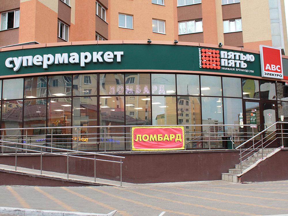 Супермаркет местной сети «Пятью пять» возле моего дома