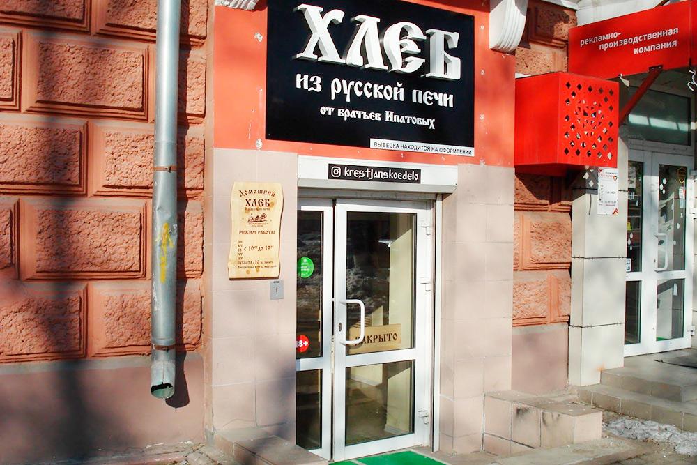 В Кемерове работает пекарня братьев Ипатовых — поклонников Германа Стерлигова. Булка хлеба здесь стоит 650<span class=ruble>Р</span>. Сейчас пекарня закрылась. Видимо, никто не захотел покупать православный хлеб по неправославным ценам