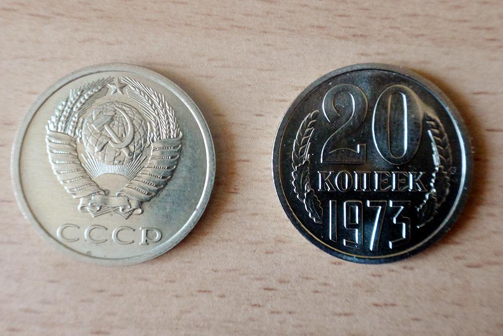 20&nbsp;копеек 1973&nbsp;года. Цена по каталогу — 8000<span class=ruble>Р</span>. Да, такие монеты — на первый взгляд обычные — тоже могут стоить дорого. Обратите внимание на монеты достоинством 5, 10, 15 и 20&nbsp;копеек рубежа 60-х и 70-х годов. Самая дорогая из этих монет — 15&nbsp;копеек 1970&nbsp;года, ее цена — 18 000<span class=ruble>Р</span>