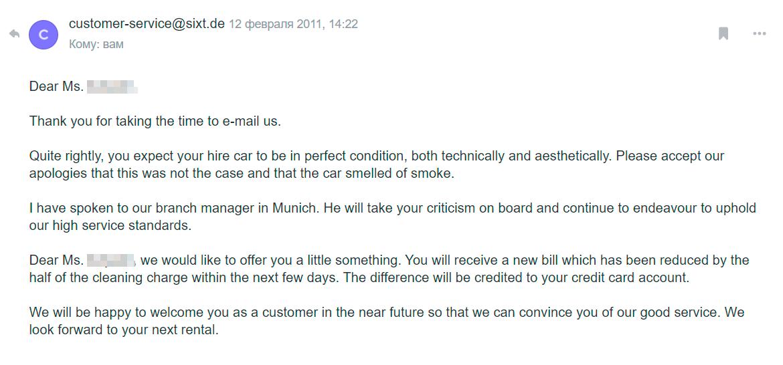 Ответ «Сикста» с извинением за стойкий запах табака