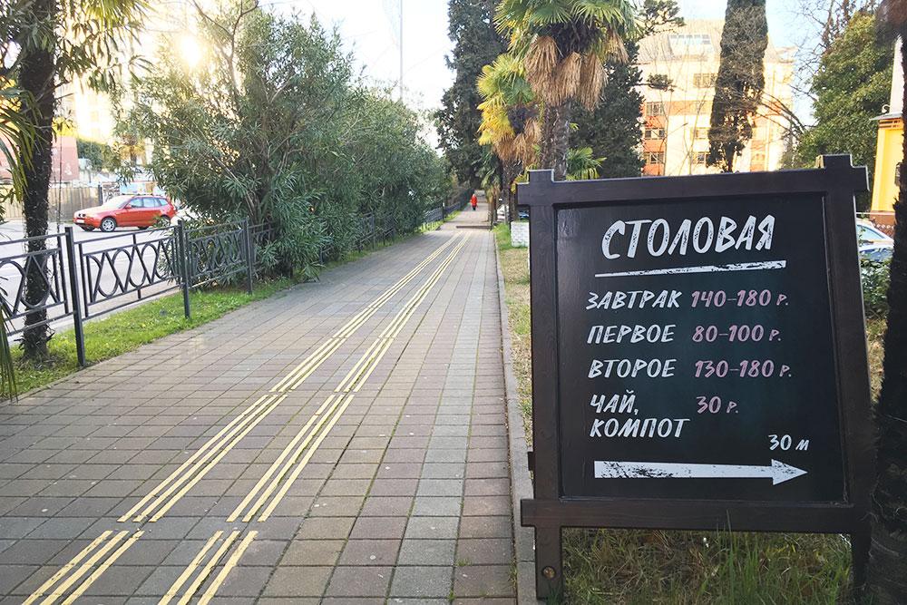 Столовых в Сочи очень много — это самый бюджетный вариант общепита для туристов