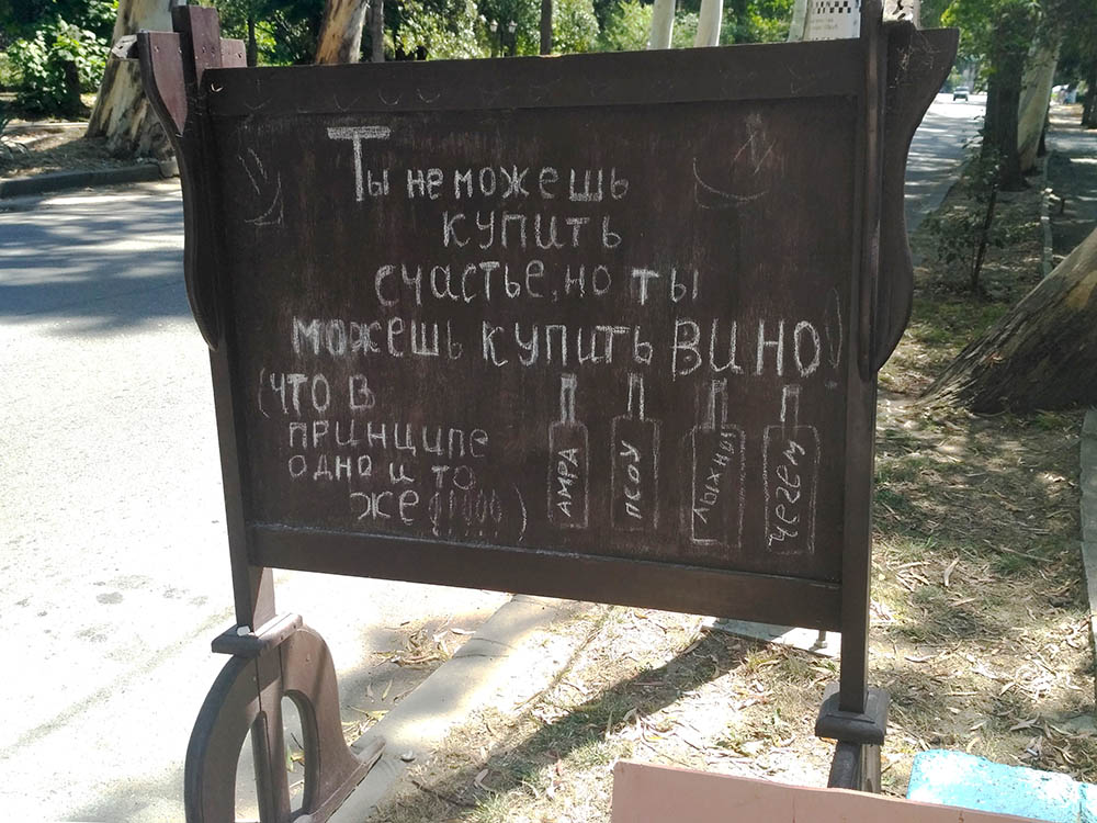 Так завлекают посетителей кафе в Гагре