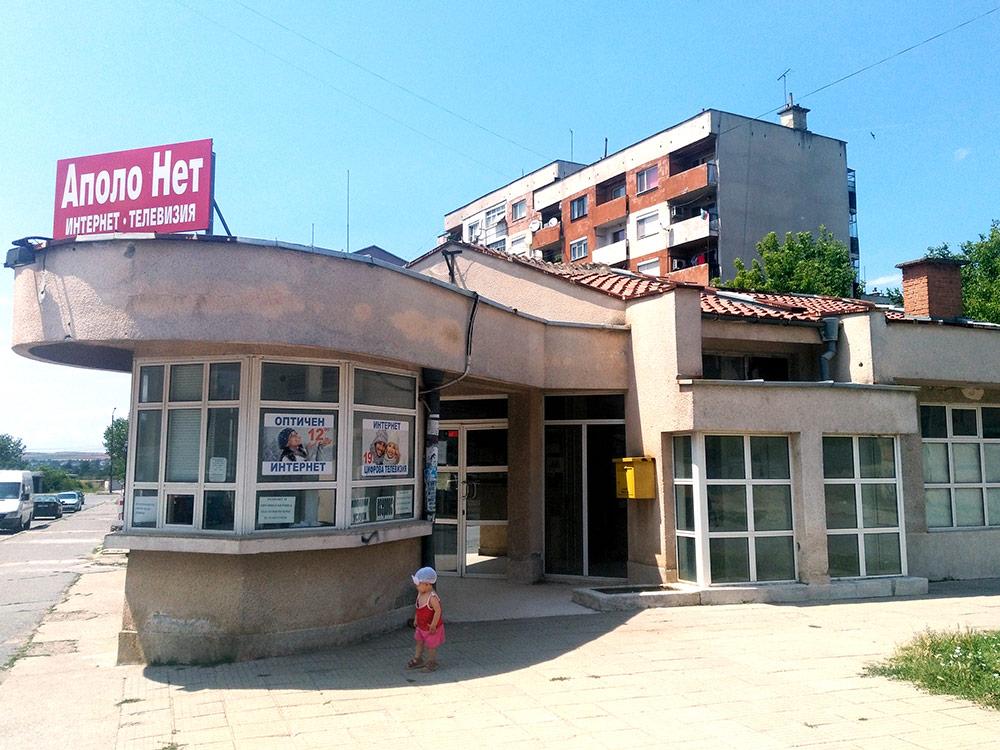 Салон связи в Ямболе
