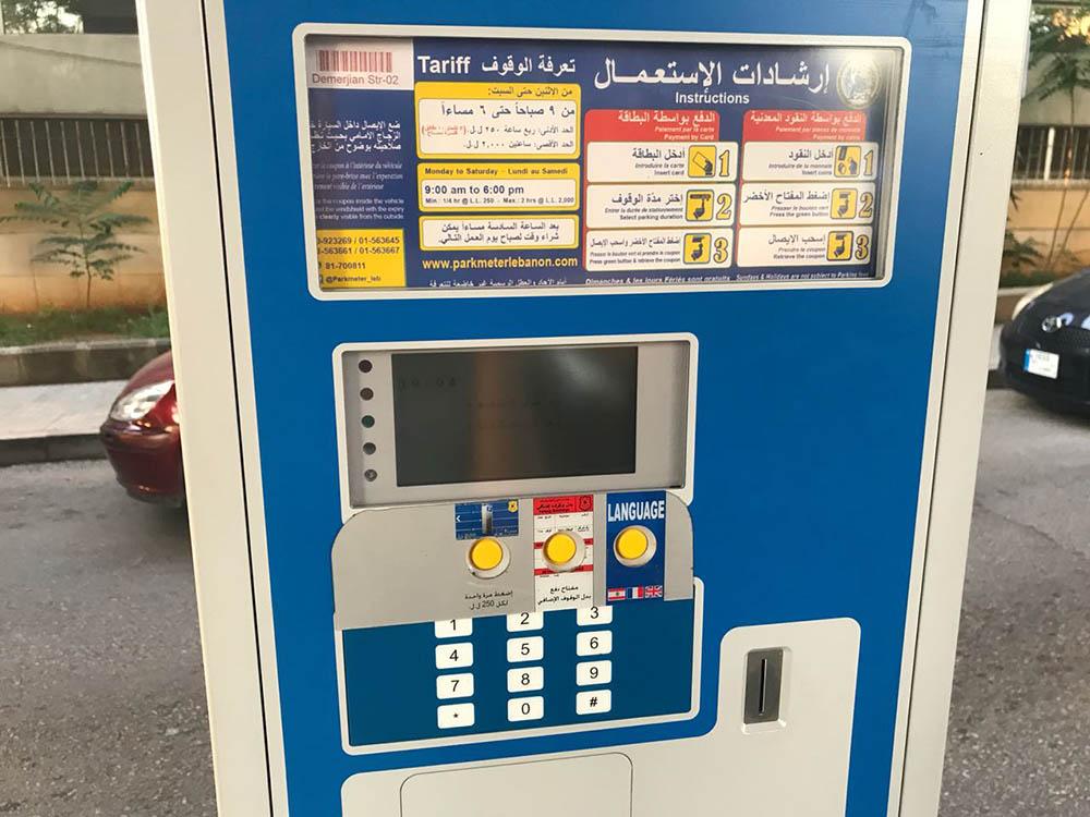 Инструкция у паркомата на трех языках: арабском, английском и французском