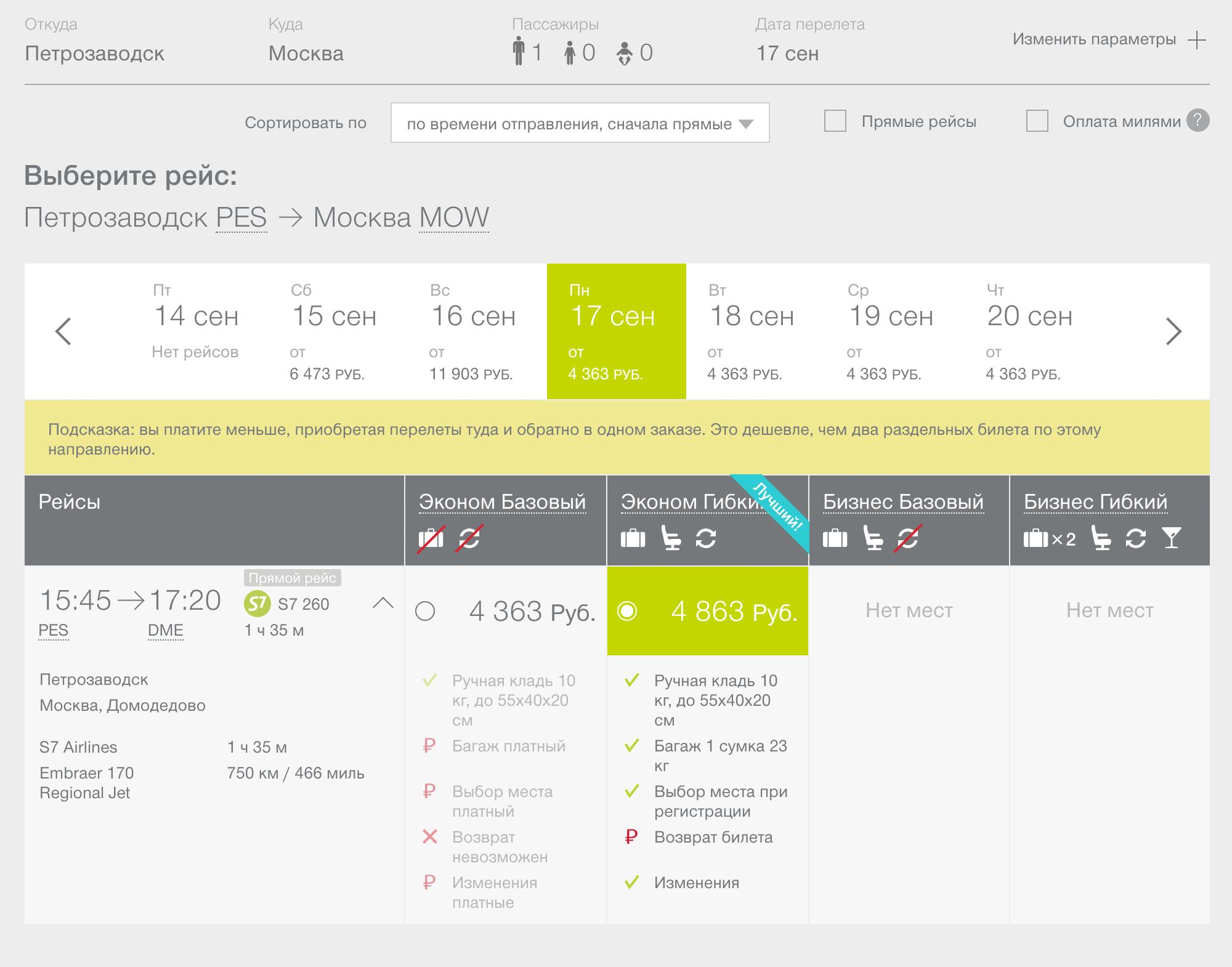 Билет на самолет до Москвы стоит в среднем 4500рублей
