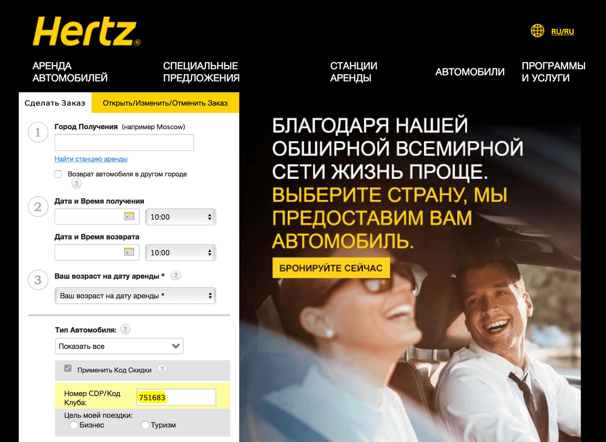 Чтобы узнать код для скидки, нужно выбрать компанию-партнера на сайте «Херца» и перейти на страницу бронирования. В окне «Номер CDP» будет код